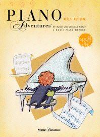 피아노 어드벤쳐 8급 이론&청음