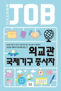 외교관 국제기구 종사자(꿈결 잡 시리즈)