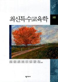 특수교육학(최신)(3판)(양장본 HardCover)