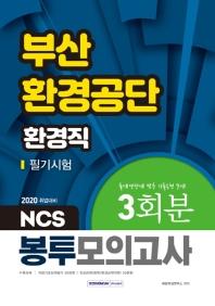 부산환경공단 환경직 필기시험 봉투모의고사 3회분(2020)(NCS)