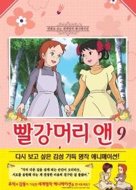 빨강머리 앤. 9(만화로 보는 세계명작 애니메이션)
