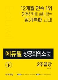 상공회의소 한자 3급 2주끝장(에듀윌)