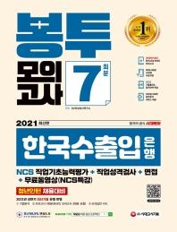 2021 한국수출입은행 필기전형 봉투모의고사 7회분+직업성격검사+면접+무료동영상(NCS특강)