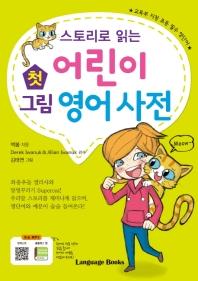 어린이 첫 그림 영어사전(스토리로 읽는)