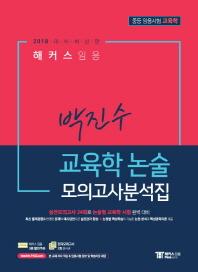 박진수 교육학 논술 모의고사분석집(2018)(해커스 임용)