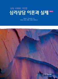 심리상담 이론과 실제(상담 사례에 기반한)(4판)