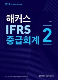 IFRS 중급회계. 2(2019)
