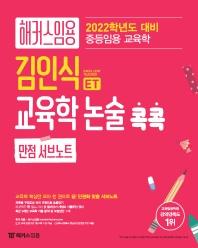 김인식 교육학논술 콕콕 만점 서브노트(2022)(해커스임용)
