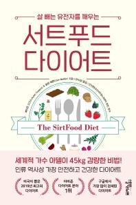 서트푸드 다이어트(살 빼는 유전자를 깨우는)