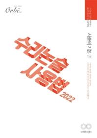 고등 수리논술 사용법: 서술의 기본편(2022)(오르비)