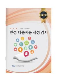 인성 다중지능 적성 검사(초등학교 4학년용)(H.I.A)