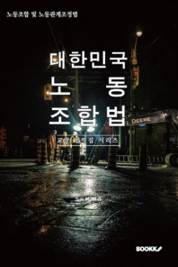 대한민국 노동조합법(노동조합 및 노동관계조정법) : 교양 법령집 시리즈