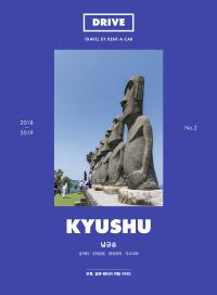 드라이브 남규슈(Drive Kyushu)(2018-2019)