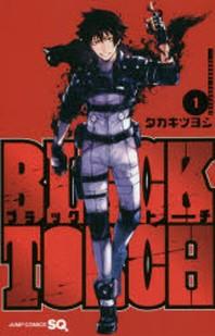 [해외]BLACK TORCH 1