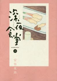 [해외]深夜食堂 16