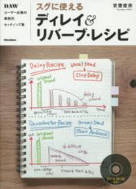 [해외]スグに使えるディレイ&リバ-ブ.レシピ DAWユ-ザ-必携の事例別セッティング集