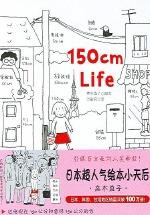 150cm LIFE(중문판) #