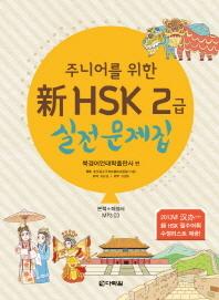 신 HSK 2급 실전문제집(주니어를 위한)(CD1장포함)