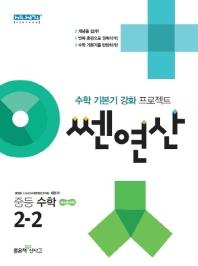 중학 수학 2-2(2019)