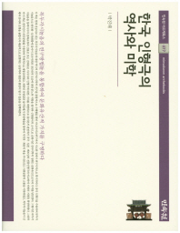 한국 인형극의 역사와 미학(민속원 아르케북스 77)(양장본 HardCover)