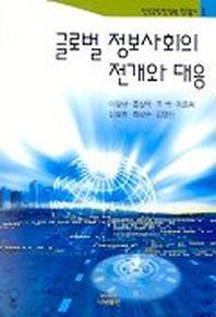 글로벌 정보사회의 전개와 대응