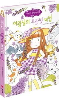여왕님의 보랏빛 마법(마법의 정원 이야기 11)(양장본 HardCover)
