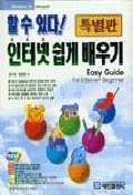 인터넷 쉽게 배우기(할수있다)(S/W포함)