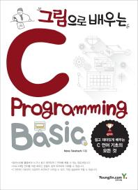 그림으로 배우는 C Programming Basic