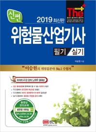 위험물산업기사 필기 실기(2019)