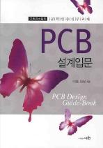 PCB 설계입문