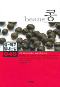 콩(잘먹고 잘사는 법 48)