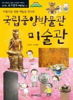 국립중앙박물관 미술관(개정판)(신나는 교과연계 체험학습 22)