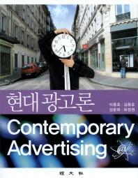 현대광고론