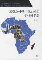 프랑스어권 아프리카의 언어와 문화(양장본 HardCover)