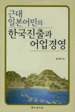 근대 일본어민의 한국진출과 어업경영(양장본 HardCover)