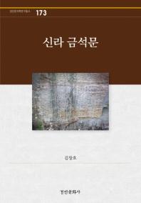 신라 금석문(경인한국학연구총서 173)(양장본 HardCover)