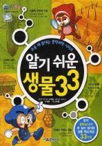 알기쉬운 생물 33