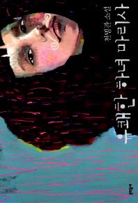유쾌한 하녀 마리사(문학동네 소설집)