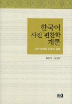 한국어 사전 편찬학 개론