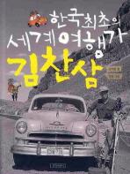 한국 최초의 세계 여행가 김찬삼