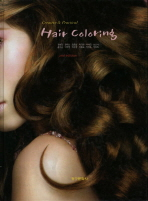 HAIR COLORING(2ND EDITION)(양장본 HardCover)
