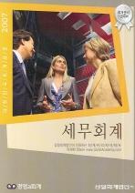 세무회계(회계관리 1급대비)(2007)(개정판 8판)