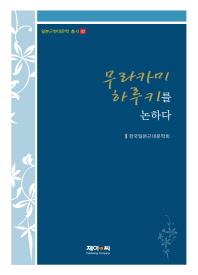 무라카미 하루키를 논하다(일본근현대문학총서 2)