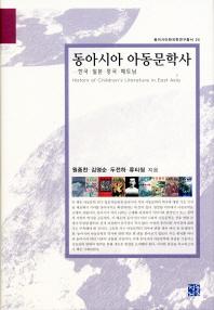 동아시아 아동문학사(동아시아한국학연구총서 24)(양장본 HardCover)