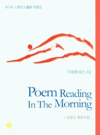 Poem Reading In The Morning(아침에 읽는 시)