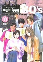 도쿄 80's 11 1-11 완결 전11권