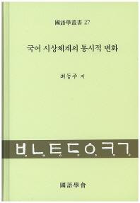 국어 시상체계의 통시적 변화(국어학총서 27)(양장본 HardCover)