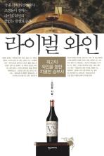 라이벌 와인