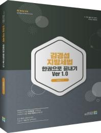 김경섭 지방세법 한권으로 끝내기 Ver 1.0(2019)