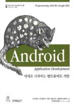 예제로 시작하는 안드로이드 개발(에이콘 모바일 프로그래밍 시리즈 4)